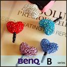 ☆心型鑽石耳機塞/ 防塵塞/ BENQ B50/ B502/ B505/ B506