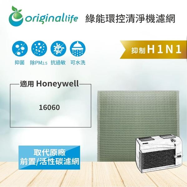 適用Honeywell 16060 (取代活性碳) 空氣清淨機濾網【Original life】長效可水洗
