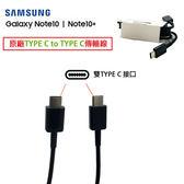 【免運費】三星 Note10 / Note10+ 原廠充電傳輸線Type-C to Type C支援相同接口手機, A8S A80 A60 A70