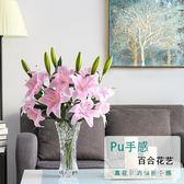 仿真花 高檔假百合花束單支客廳擺設假花裝飾擺塑料花花瓶插花 KB8640【野之旅】