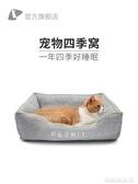狗狗窩貓窩冬季保暖寵物四季通用可拆洗秋冬中小型犬wy