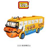 摩比小兔~LOZ mini 鑽石積木-1115 衝浪鴨巴士 腦力激盪 益智玩具 鑽石積木 積木 親子