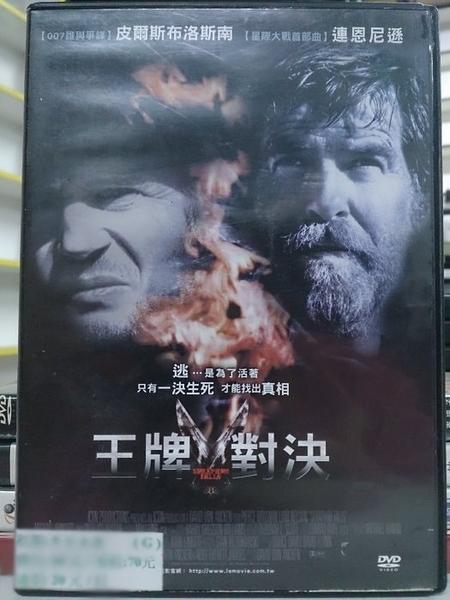 挖寶二手片-H11-001-正版DVD*電影【王牌對決】-連恩尼遜*皮爾斯布洛斯南