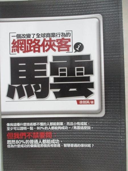【書寶二手書T2/傳記_LAD】馬雲:一個改變了全球商業行為的網路俠客_徐劍英