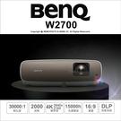 BenQ W2700 4K HDR 色準導演機 嚴格校正 DCI-P3 Rec.709標準色域【可刷卡】薪創