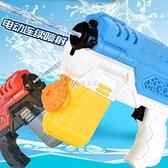 兒童水槍玩具噴水槍電動大容量男女孩小孩大人戶外戲水超大呲水槍