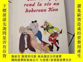 二手書博民逛書店syn罕見wukong rend la vie au hobereau kou【美猴王叢書:弄法救死魂,法文版】【