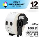 【台灣榮工】BROTHER 相容 定型 標籤帶 DK-11208(38mm x 90mm 白底黑字 400張)