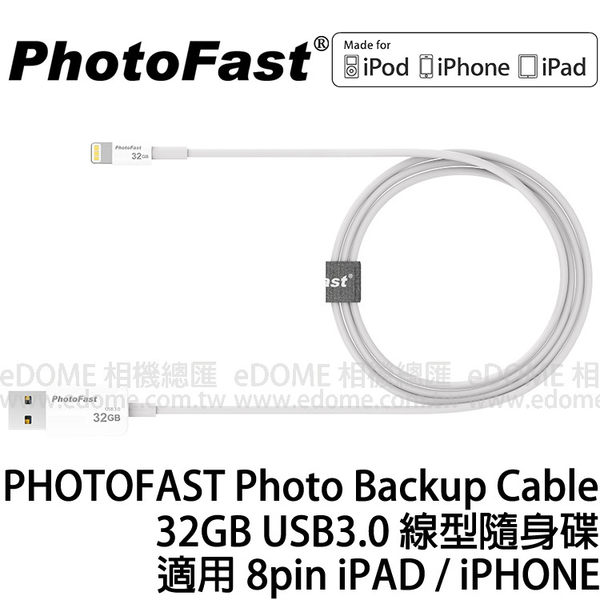 Photo Fast Photo Backup Cable 32GB USB3.0 隨身相本線型隨身碟 (0利率 免運 公司貨) 32G 可充電 適用IPHONE IPAD