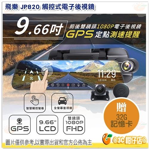 送32G記憶卡 飛樂 PHILO JP820 觸控式電子後視鏡 前後雙鏡頭 1080P 行車紀錄器 GPS 測速 提示