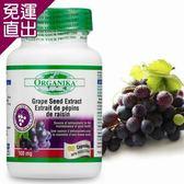 優格康Organika 高單位葡萄籽(95%OPC)(60顆/60天份)【免運直出】
