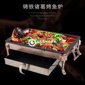 高檔加厚厚生鐵鑄鐵諸葛烤魚爐碳燒烤爐木炭諸葛魚爐碳烤魚爐-Gdjb15