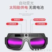 氬弧焊電焊眼鏡自動變光男焊工眼鏡專用護目鏡護眼焊工眼鏡片面罩 創意家居