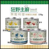 *King Wang*【12罐組】紐西蘭《狂野主廚 無穀料理-貓主食》170g 大罐 新配方 無穀無蔬保養型主食
