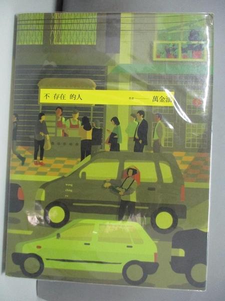 【書寶二手書T2/一般小說_ANT】不存在的人_萬金油