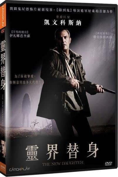 靈界替身 DVD The New Daughter  (購潮8)