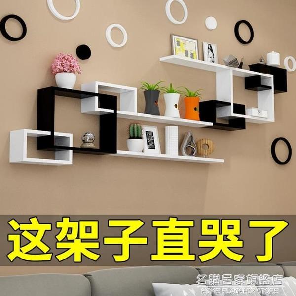 墻上置物架客廳電視沙發餐廳臥室背景墻柜免打孔壁掛墻壁墻面裝飾NMS【名購新品】