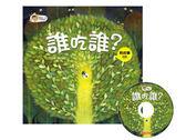 【科學類繪本】寶寶第一套科學繪本:誰吃誰彩色精裝書故事CD