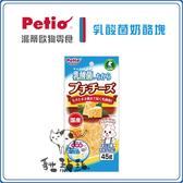 Petio派蒂歐狗零食[乳酸菌奶酪塊,45g,日本製]