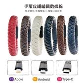 現貨 個性創意數據線手鍊 蘋果安卓Type-C 輕鬆戴著走