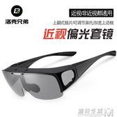 翻蓋旅游眼鏡套鏡偏光防風沙戶外休閒騎行眼鏡全包圍  遇見生活