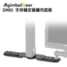 黑熊數位 DH05 手持穩定器擴充底板 專用 拓展底板 1/4 3/8 螺牙孔 腳架 支架 攝影棚 外拍 專業