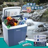 ZANWA晶華 移動式冷暖雙溫冰箱/保溫箱/冷藏箱(CLT-17)