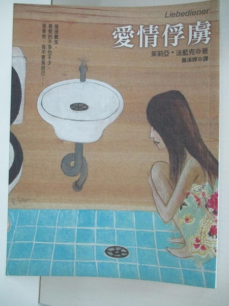 【書寶二手書T9/翻譯小說_BUG】愛情俘虜_茱莉亞‧法藍克