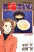 (二手書)美味大挑戰(88)