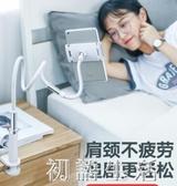 綠聯手機架懶人支架女床上床頭夾子用桌面直播看電視宿舍多功能固定 初語生活