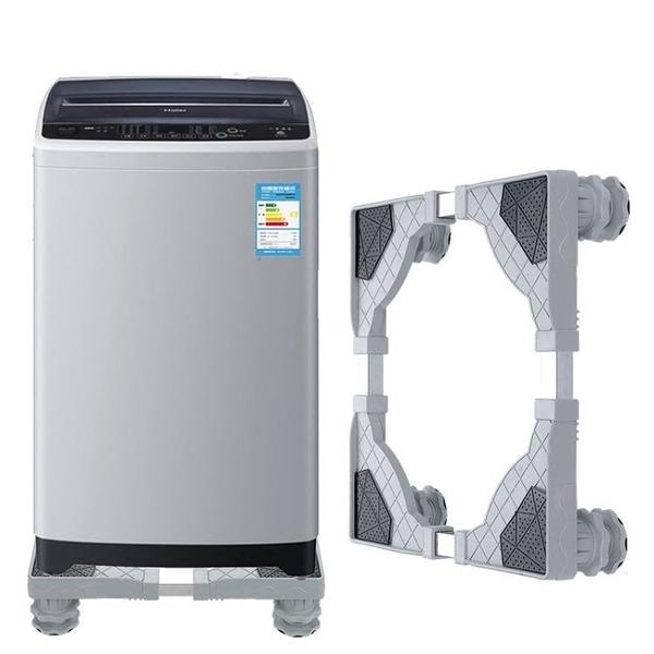 全自動洗衣機底座
