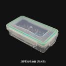 【防水款】2節 電池收納盒 18650 鋰電池 充電電池 電池盒 儲存盒 平頭 尖頭 凸點 16340 18350