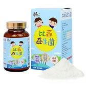 鑫耀生技 Panda 比菲益生菌 150g