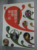 【書寶二手書T4/親子_WGR】每個孩子都是第一名_陳之華