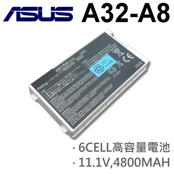 ASUS 6芯 白色 日系電芯 A32-A8 電池 適用筆電 A8 A8A A8F A7JA A8JC A8H A8HE