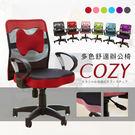 電腦椅 書桌椅 辦公桌椅 小網美背辦公椅...