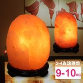 【鹽夢工場】鹽燈兩入組(玫瑰9-10kg|玫瑰2-4kg)