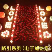 電子蠟燭路引創意浪漫蠟燭生日求愛錶白驚喜求婚道具布置全館滿千88折