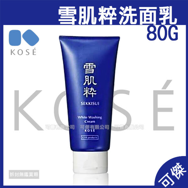 限購5組 Kose 高絲 雪肌粹洗面乳80g(日本7-11限定)KOSE洗面乳 日本製 80g 超過直接取消訂單
