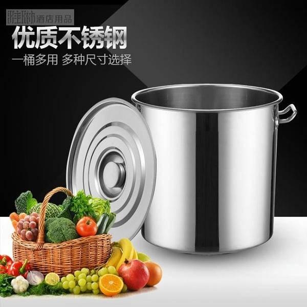 特厚不銹鋼奶茶桶大容量帶蓋湯桶商用水桶油桶圓桶湯鍋奶茶店用品 亞斯藍
