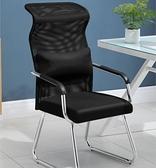 電腦椅 椅子舒適久坐會議室特價簡約弓形網椅學生宿舍座椅靠背電腦凳TW【快速出貨八折下殺】