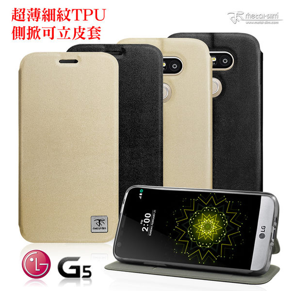快速出貨 Metal-Slim LG G5 超薄細紋 TPU側掀可立皮套