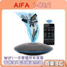 AIFA i-Ctrl 艾控 WiFi 智能家電遠端遙控器,不在家也能遠端遙控家電,WiFiRC-01A