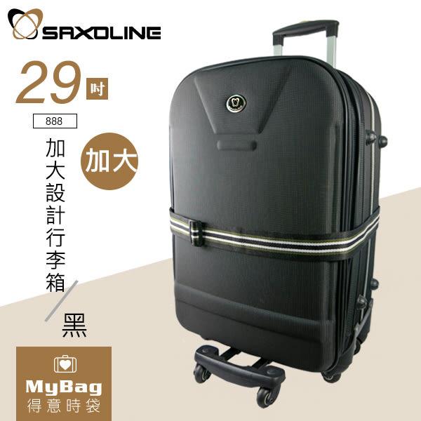 SAXOLINE 行李箱  888-29吋 黑色 MIT台灣製造旅行箱  MyBag得意時袋