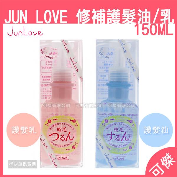 JUN LOVE 修補護髮油/乳 150ML 精華修補護髮乳 瞬間修補護髮油 150G 護髮乳 護髮油 護髮 日本製造