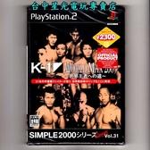 【PS2原版片 可刷卡】☆ K-1 WORLD MAX 2005 邁向世界王者之路 Ultimate ☆純日版全新品