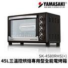 山崎45L三溫控烘焙專用型電烤箱SK-4...
