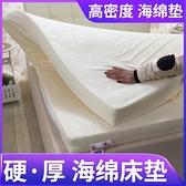 三足鳥海綿床墊1.5m1.8m加厚高密硬學生宿舍單雙人記憶酒店軟墊棉 艾瑞斯