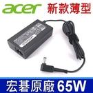 ACER 65W 薄型 .  變壓器 EXTENSA 15 EXTENSA 215 EX215 充電器 電源線 充電線
