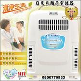 日象負離子電暖器(818)【3期0利率】【本島免運】